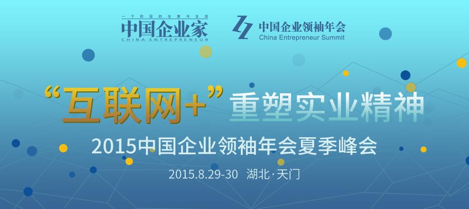 2015中国企业领袖年会夏季峰会